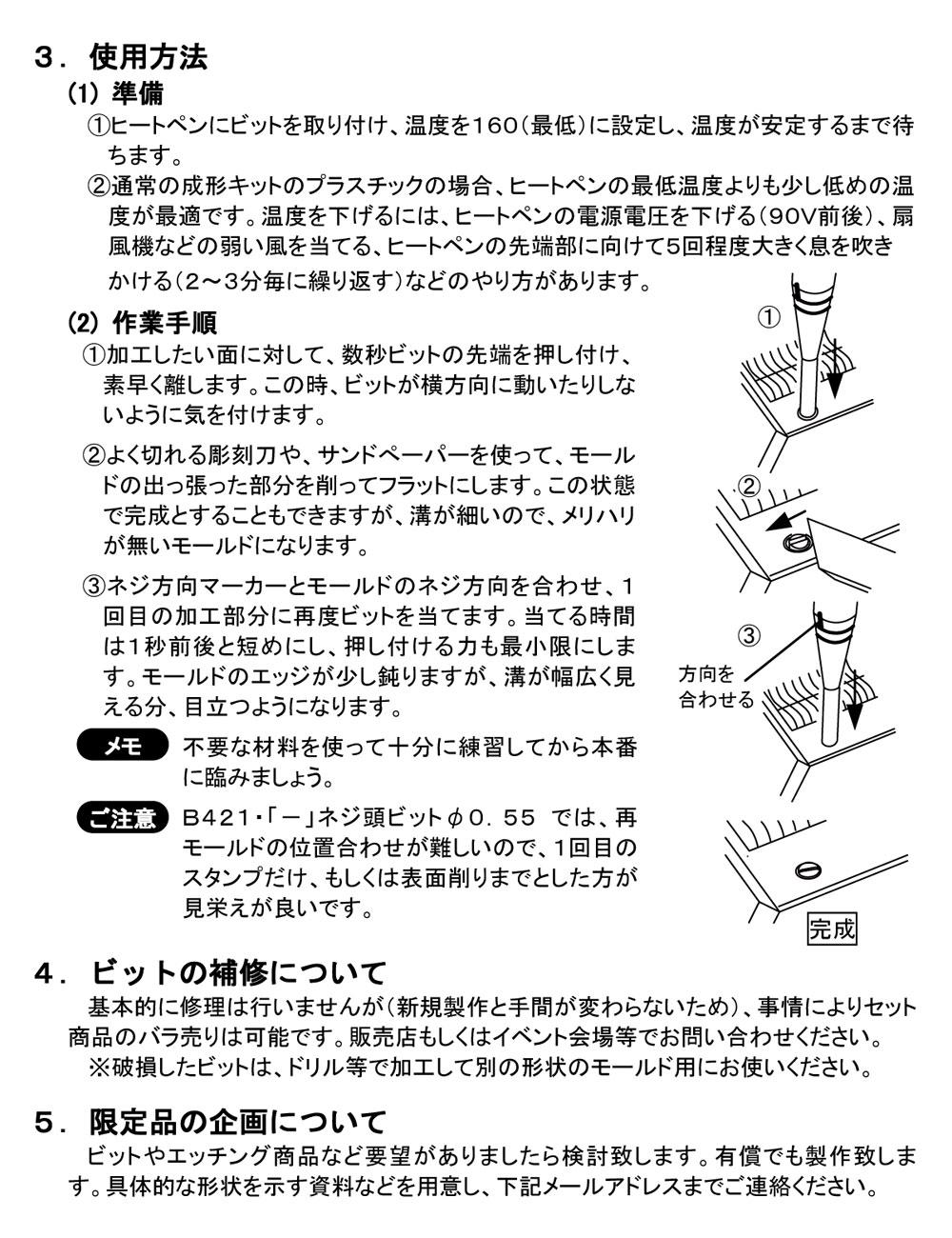 - ネジ頭ビット 直径 1.8ビット(ブレインファクトリーヒートペン用 オプションビットNo.B426)商品画像_4