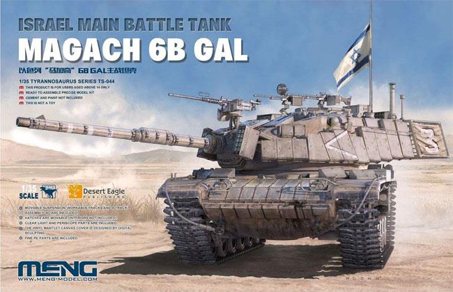 イスラエル 主力戦車 マガフ 6B ガルプラモデル(MENG-MODEL1/35 ティラノサウルス シリーズNo.TS-044)商品画像