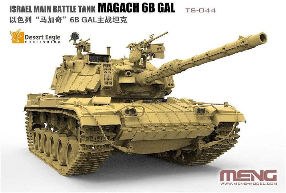 イスラエル 主力戦車 マガフ 6B ガルプラモデル(MENG-MODEL1/35 ティラノサウルス シリーズNo.TS-044)商品画像_2