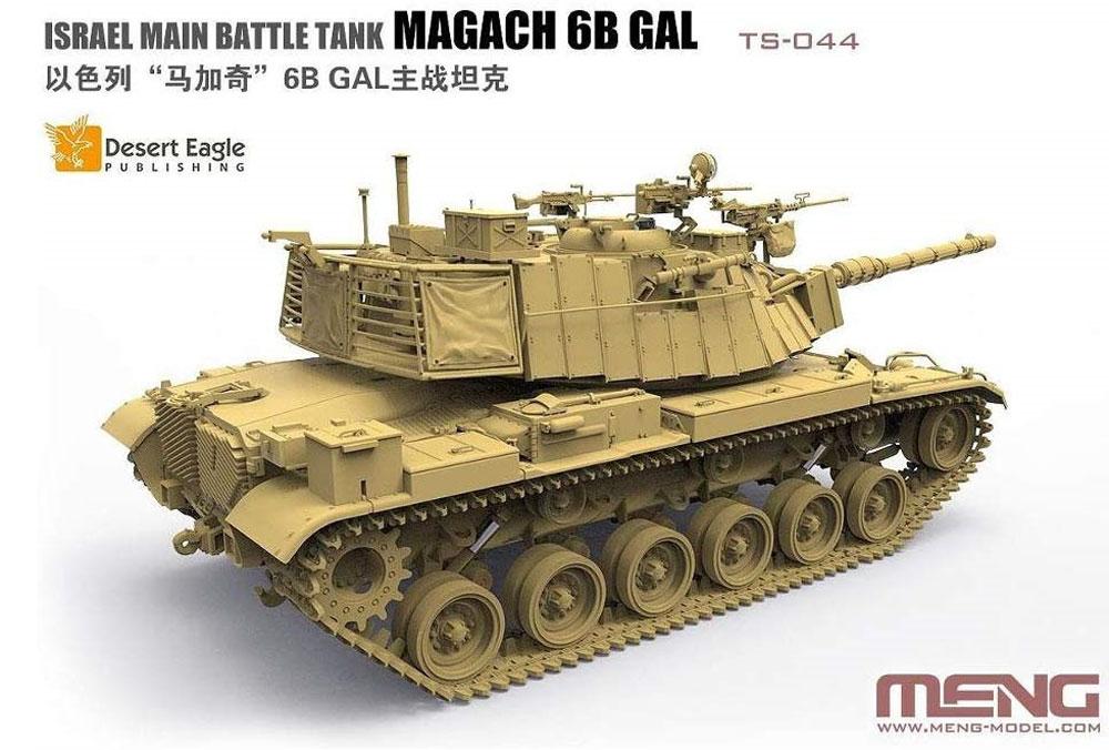 イスラエル 主力戦車 マガフ 6B ガルプラモデル(MENG-MODEL1/35 ティラノサウルス シリーズNo.TS-044)商品画像_3