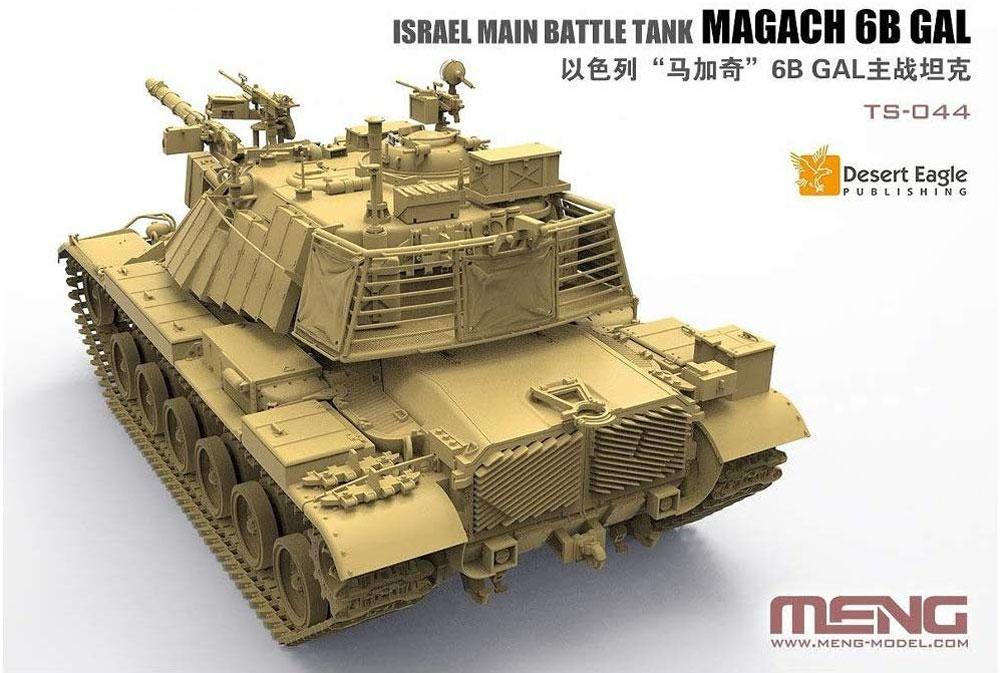 イスラエル 主力戦車 マガフ 6B ガルプラモデル(MENG-MODEL1/35 ティラノサウルス シリーズNo.TS-044)商品画像_4