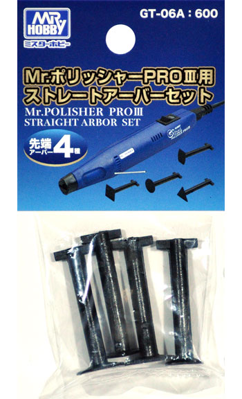 Mr.ポリッシャー PRO 3用 ストレートアーバーセットアーバー(GSIクレオスGツールNo.GT-006A)商品画像