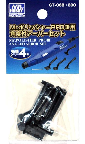 Mr.ポリッシャー PRO 3用 角度付アーバーセットアーバー(GSIクレオスGツールNo.GT-006B)商品画像