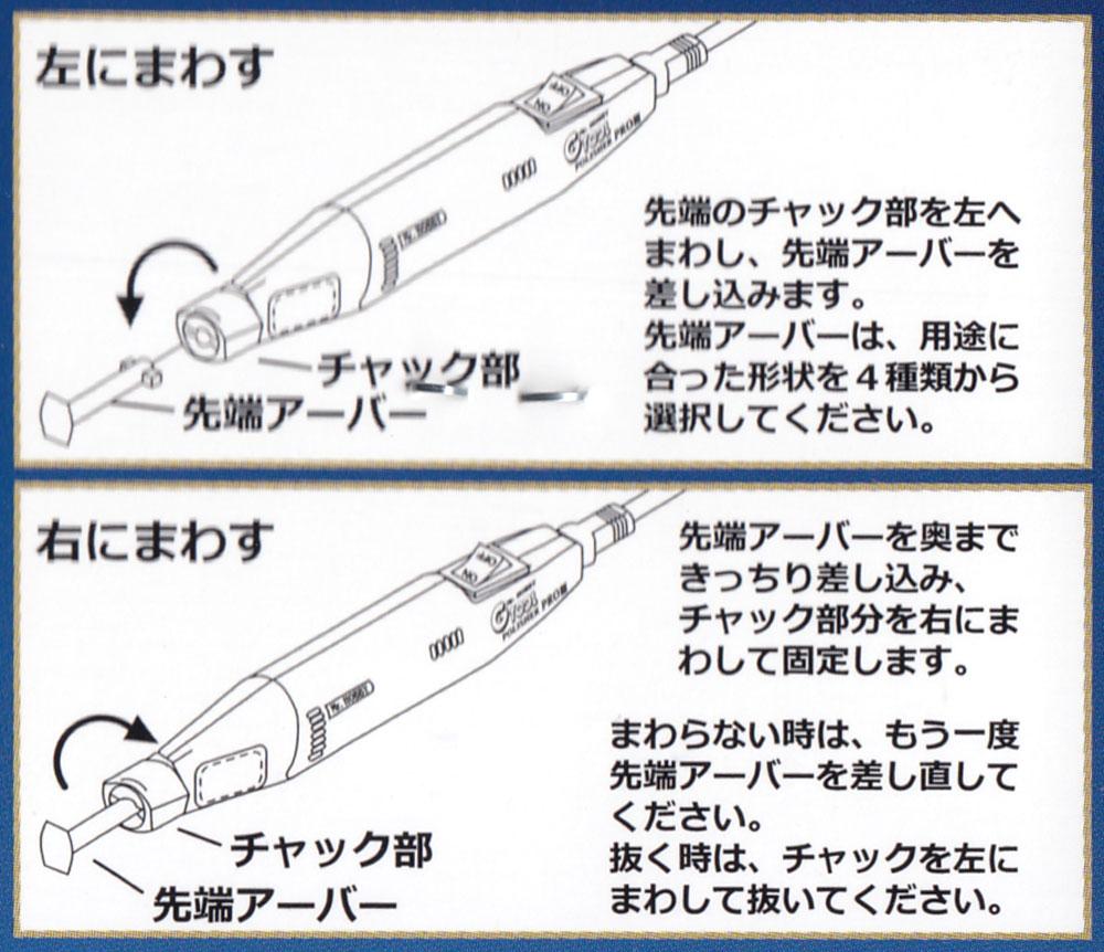 Mr.ポリッシャー PRO 3用 角度付アーバーセットアーバー(GSIクレオスGツールNo.GT-006B)商品画像_2