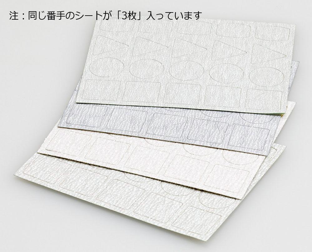 Mr.ポリッシャー PRO3用 交換ヤスリシート #180ヤスリ(GSIクレオスGツールNo.GT-006C)商品画像_1
