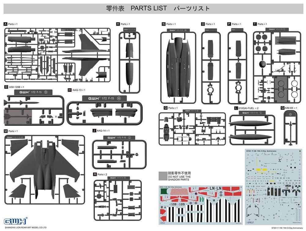 アメリカ空軍 F-15E ストライクイーグル D-Day 75周年記念塗装プラモデル(グレートウォールホビー1/72 エアクラフト プラモデルNo.S7201)商品画像_1