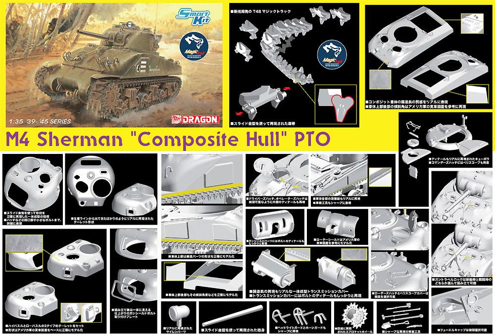 アメリカ M4 シャーマン コンポジット ハル PTOプラモデル(ドラゴン1/35 '39-'45 SeriesNo.6740)商品画像_2