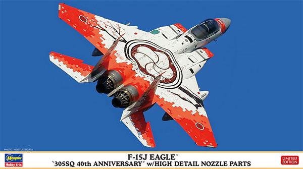 F-15J イーグル 305SQ 40周年記念 w/ハイディテール ノズルパーツプラモデル(ハセガワ1/72 飛行機 限定生産No.02312)商品画像
