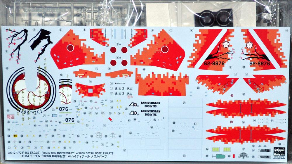 F-15J イーグル 305SQ 40周年記念 w/ハイディテール ノズルパーツプラモデル(ハセガワ1/72 飛行機 限定生産No.02312)商品画像_1