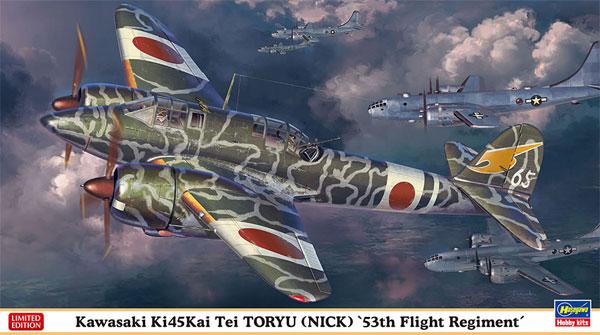 川崎 キ45改 二式複座戦闘機 屠龍 丁型 飛行第53戦隊プラモデル(ハセガワ1/72 飛行機 限定生産No.02310)商品画像