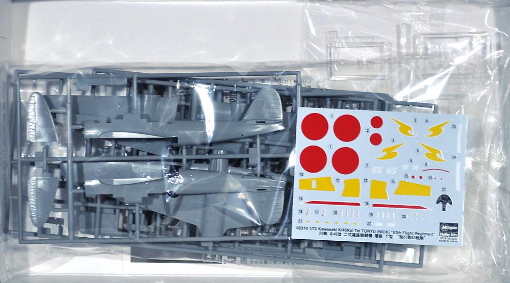 川崎 キ45改 二式複座戦闘機 屠龍 丁型 飛行第53戦隊プラモデル(ハセガワ1/72 飛行機 限定生産No.02310)商品画像_1