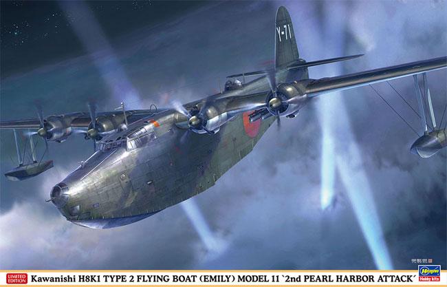 川西 H8K1 二式大型飛行艇 11型 第二次真珠湾攻撃プラモデル(ハセガワ1/72 飛行機 限定生産No.02311)商品画像