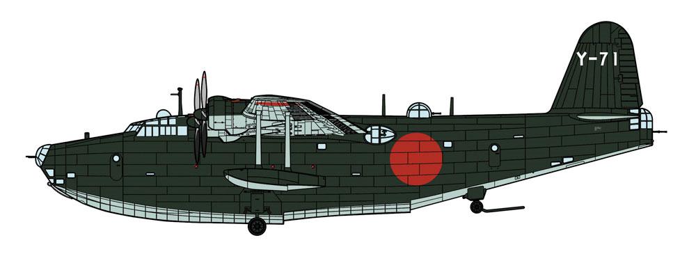 川西 H8K1 二式大型飛行艇 11型 第二次真珠湾攻撃プラモデル(ハセガワ1/72 飛行機 限定生産No.02311)商品画像_2