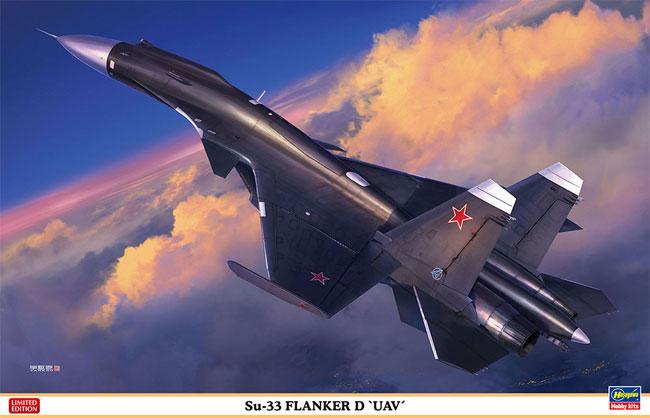 Su-33 フランカーD UAVプラモデル(ハセガワ1/72 飛行機 限定生産No.02313)商品画像