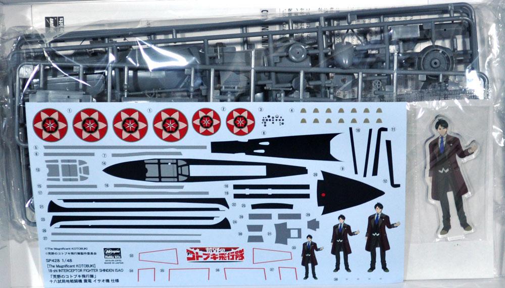 荒野のコトブキ飛行隊 十八試局地戦闘機 震電 イサオ機 仕様プラモデル(ハセガワ1/48 飛行機 限定生産No.SP428)商品画像_1
