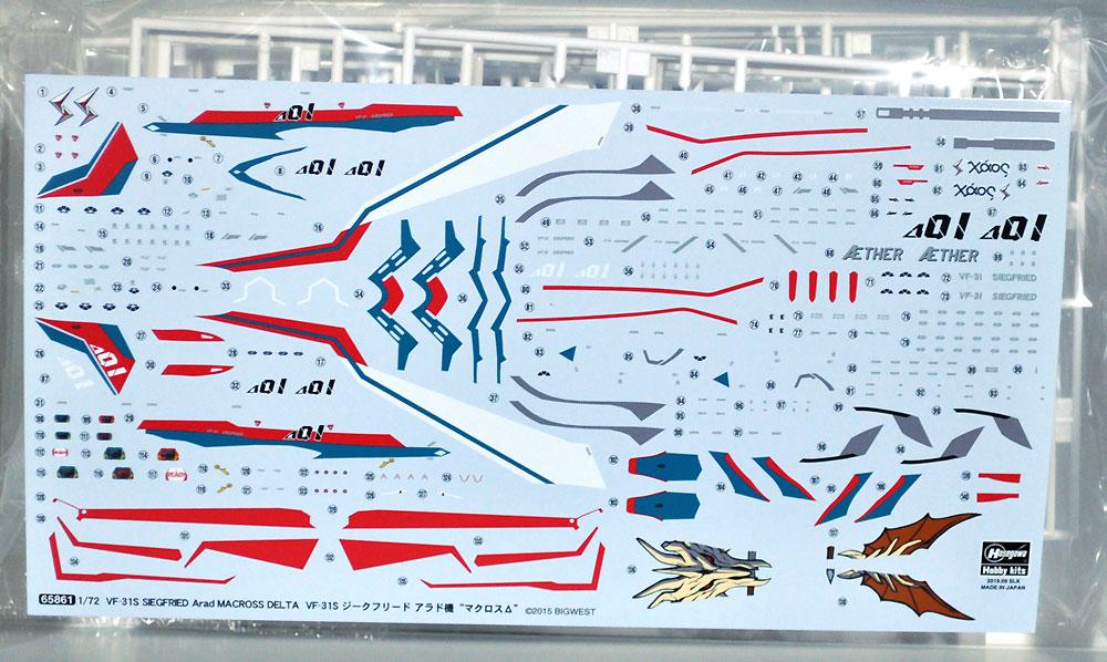 VF-31S ジークフリード アラド機 マクロスΔプラモデル(ハセガワ1/72 マクロスシリーズNo.65861)商品画像_1