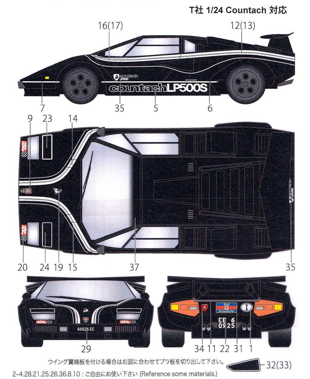 ランボルギーニ カウンタック LP500S ブラック カウンタック デカールデカール(スタジオ27ツーリングカー/GTカー オリジナルデカールNo.DC1223)商品画像_1