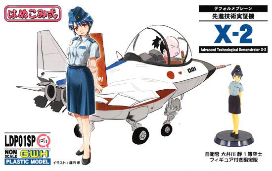 先進技術実証機 X-2 自衛官 大井川静 1等空士 フィギュア付き限定版プラモデル(グレートウォールホビーデフォルメプレーンNo.LDP001SP)商品画像