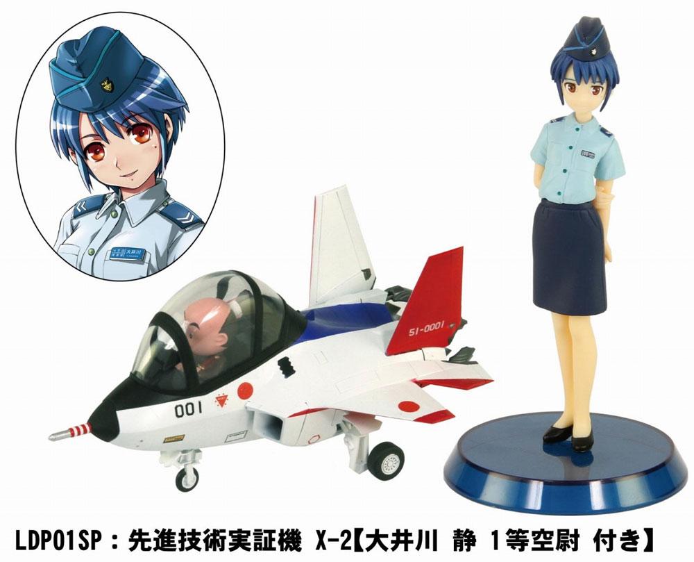 先進技術実証機 X-2 自衛官 大井川静 1等空士 フィギュア付き限定版プラモデル(グレートウォールホビーデフォルメプレーンNo.LDP001SP)商品画像_1