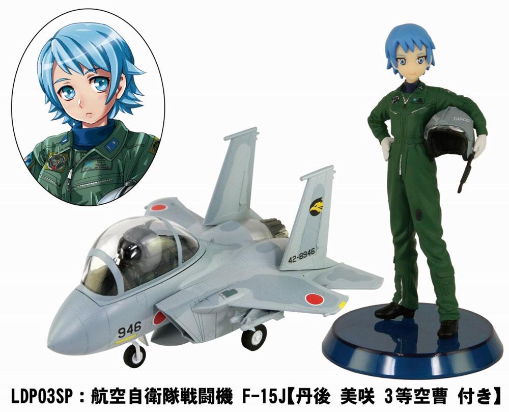 航空自衛隊 戦闘機 F-15J 自衛官 丹後美咲 3等空尉 フィギュア付き限定版プラモデル(グレートウォールホビーデフォルメプレーンNo.LDP003SP)商品画像_1