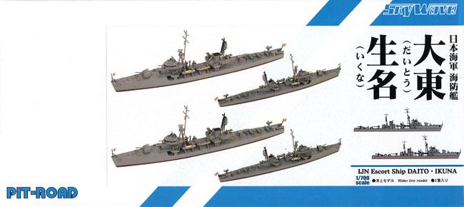 日本海軍 海防艦 大東・生名プラモデル(ピットロード1/700 スカイウェーブ W シリーズNo.SPW067)商品画像