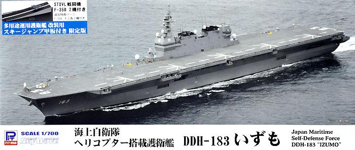 海上自衛隊 ヘリコプター搭載護衛艦 DDH-183 いずも 多用途運用護衛艦 改装用 スキージャンプ甲板付き 限定版プラモデル(ピットロード1/700 スカイウェーブ J シリーズNo.J072CV)商品画像