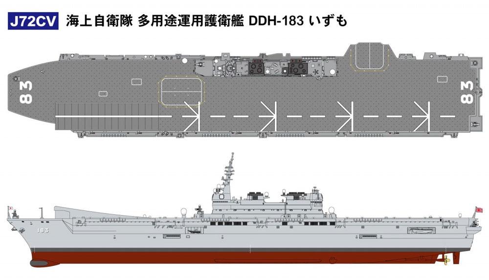 海上自衛隊 ヘリコプター搭載護衛艦 DDH-183 いずも 多用途運用護衛艦 改装用 スキージャンプ甲板付き 限定版プラモデル(ピットロード1/700 スカイウェーブ J シリーズNo.J072CV)商品画像_1