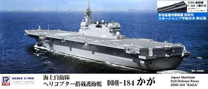 海上自衛隊 ヘリコプター搭載護衛艦 DDH-184 かが 多用途運用護衛艦 改装用 スキージャンプ甲板付き 限定版プラモデル(ピットロード1/700 スカイウェーブ J シリーズNo.J075CV)商品画像