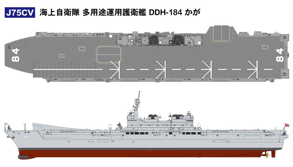 海上自衛隊 ヘリコプター搭載護衛艦 DDH-184 かが 多用途運用護衛艦 改装用 スキージャンプ甲板付き 限定版プラモデル(ピットロード1/700 スカイウェーブ J シリーズNo.J075CV)商品画像_1