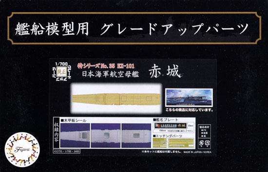 日本海軍 航空母艦 赤城用 木甲板シール & 艦名プレート木製甲板(フジミ1/700 艦船模型用グレードアップパーツNo.特035EX-101)商品画像