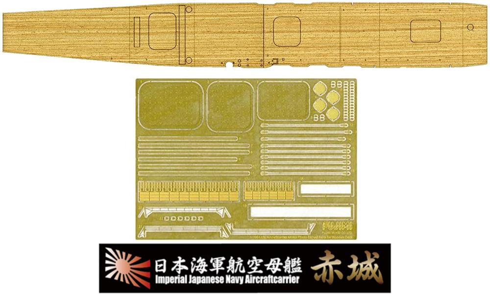 日本海軍 航空母艦 赤城用 木甲板シール & 艦名プレート木製甲板(フジミ1/700 艦船模型用グレードアップパーツNo.特035EX-101)商品画像_2