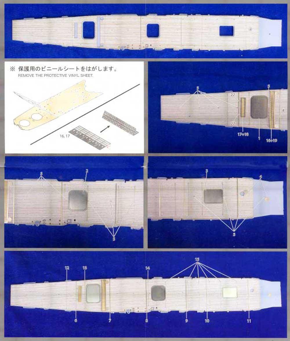 日本海軍 航空母艦 赤城用 木甲板シール & 艦名プレート木製甲板(フジミ1/700 艦船模型用グレードアップパーツNo.特035EX-101)商品画像_3