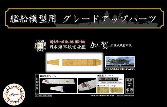 日本海軍 航空母艦 加賀 三段式飛行甲板用 木甲板シール & 艦名プレート甲板シート(フジミ1/700 艦船模型用グレードアップパーツNo.特086EX-101)商品画像