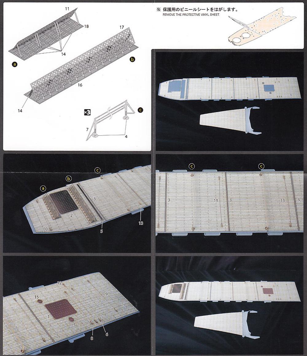 日本海軍 航空母艦 加賀 三段式飛行甲板用 木甲板シール & 艦名プレート甲板シート(フジミ1/700 艦船模型用グレードアップパーツNo.特086EX-101)商品画像_3