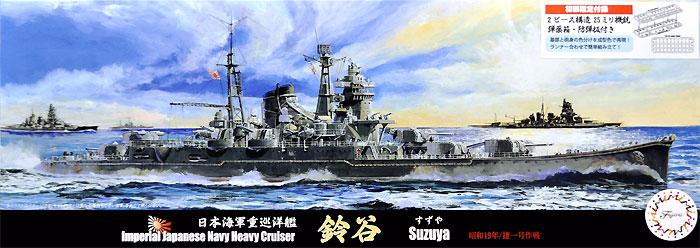 日本海軍 重巡洋艦 鈴谷 昭和19年/捷一号作戦プラモデル(フジミ1/700 特シリーズNo.027)商品画像