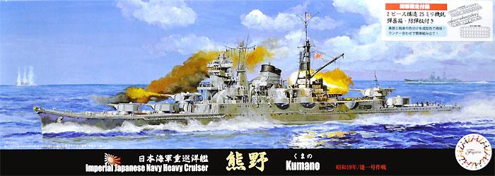 日本海軍 重巡洋艦 熊野 昭和19年/捷一号作戦プラモデル(フジミ1/700 特シリーズNo.065)商品画像