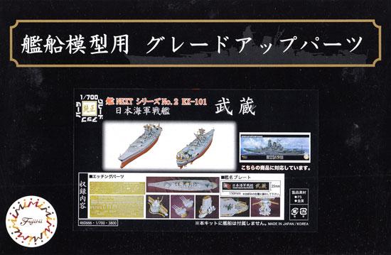 日本海軍 戦艦 武蔵 エッチングパーツ & 艦名プレートエッチング(フジミ艦船模型用グレードアップパーツNo.艦NEXT002 EX-101)商品画像