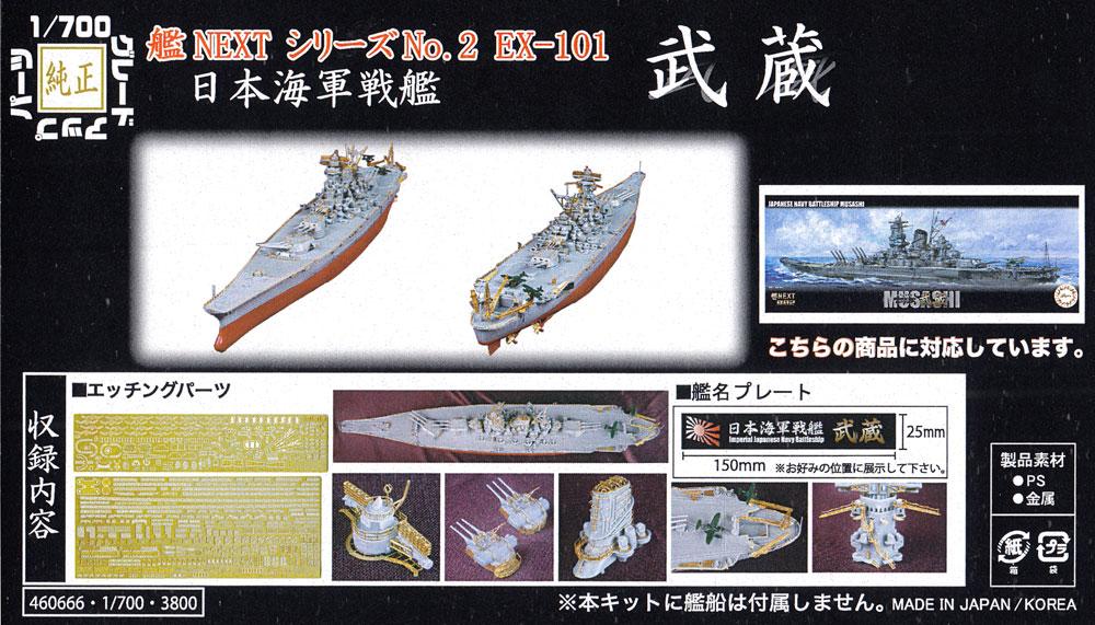 日本海軍 戦艦 武蔵 エッチングパーツ & 艦名プレートエッチング(フジミ艦船模型用グレードアップパーツNo.艦NEXT002 EX-101)商品画像_1