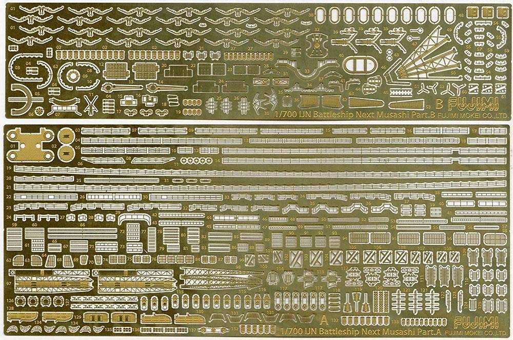 日本海軍 戦艦 武蔵 エッチングパーツ & 艦名プレートエッチング(フジミ艦船模型用グレードアップパーツNo.艦NEXT002 EX-101)商品画像_2