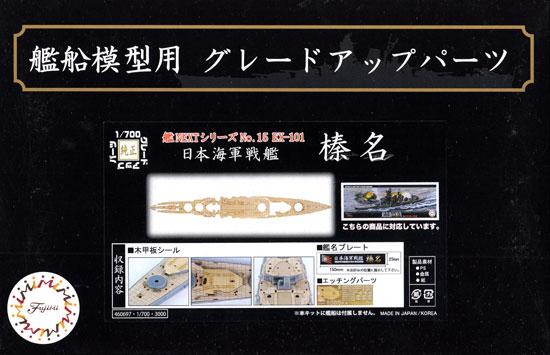 日本海軍 戦艦 榛名 木甲板シール & 艦名プレート甲板シート(フジミ1/700 艦船模型用グレードアップパーツNo.艦NEXT015EX-101)商品画像