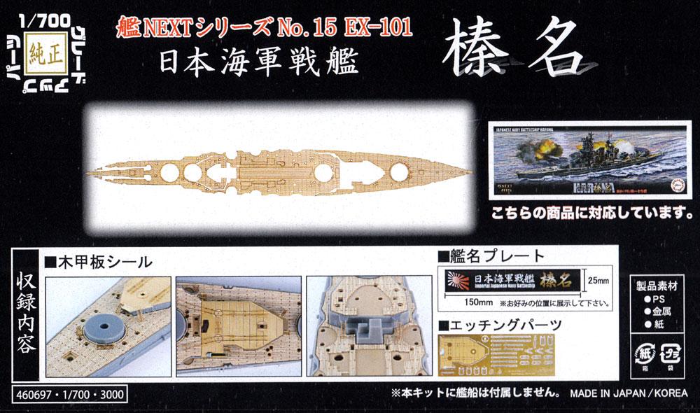 日本海軍 戦艦 榛名 木甲板シール & 艦名プレート甲板シート(フジミ1/700 艦船模型用グレードアップパーツNo.艦NEXT015EX-101)商品画像_1