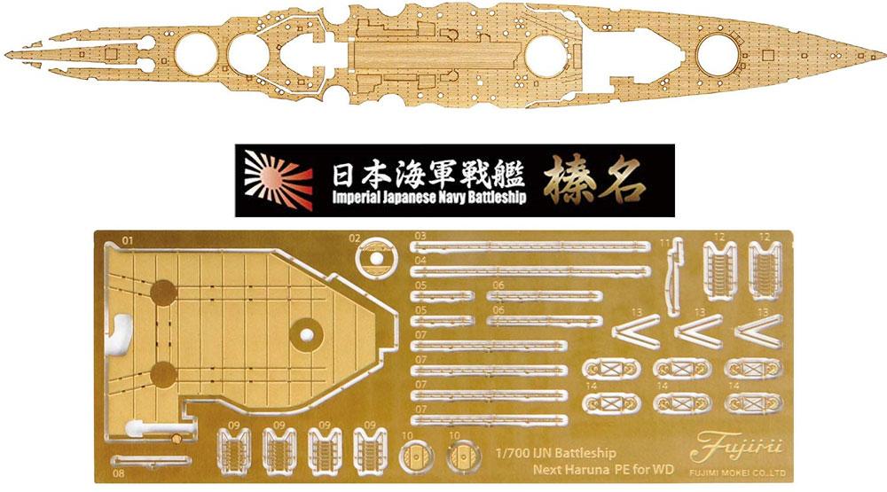 日本海軍 戦艦 榛名 木甲板シール & 艦名プレート甲板シート(フジミ1/700 艦船模型用グレードアップパーツNo.艦NEXT015EX-101)商品画像_2