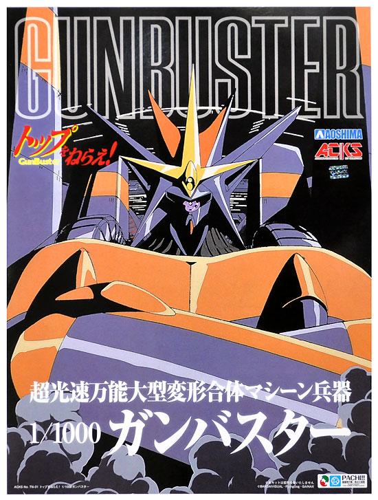 ガンバスター (トップをねらえ!)プラモデル(アオシマACKS (アオシマ キャラクターキット セレクション)No.TN-001)商品画像