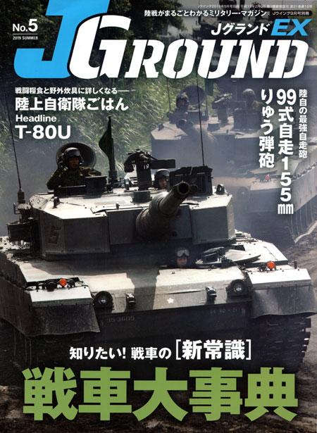 J グランド EX 2019 SUMMER No.5雑誌(イカロス出版JグランドNo.005)商品画像