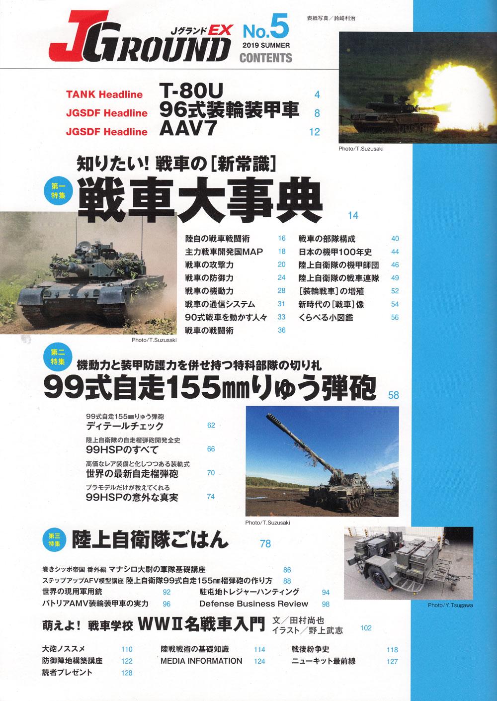 J グランド EX 2019 SUMMER No.5雑誌(イカロス出版JグランドNo.005)商品画像_1
