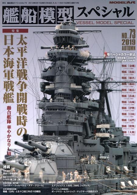 艦船模型スペシャル No.73 太平洋戦争開戦時の日本海軍戦艦本(モデルアート艦船模型スペシャルNo.073)商品画像