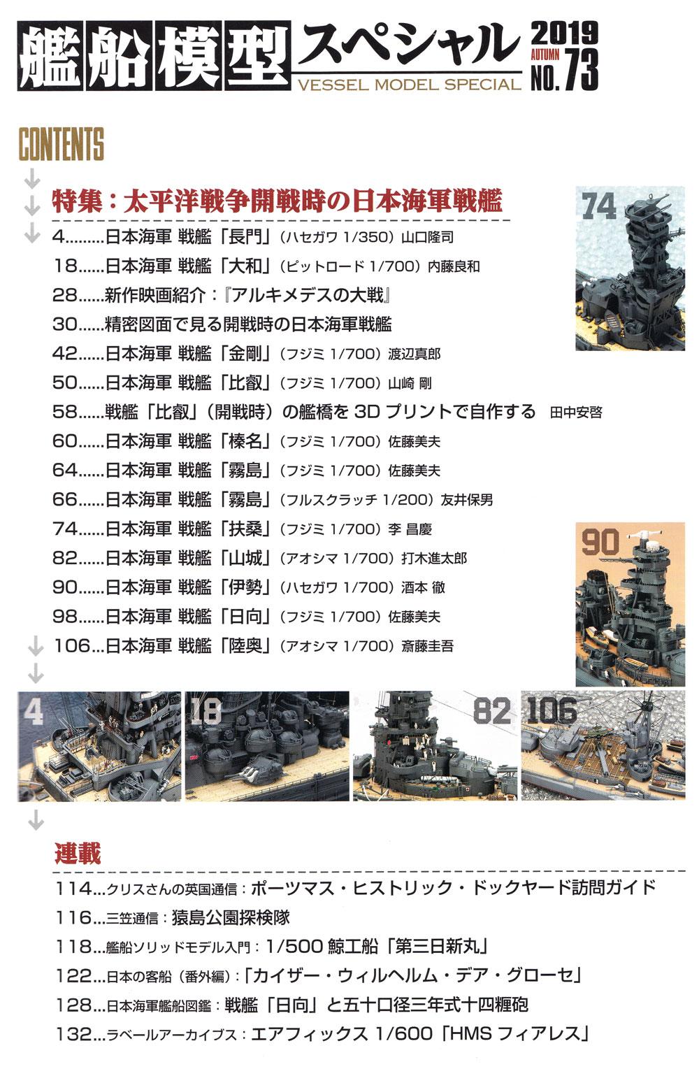 艦船模型スペシャル No.73 太平洋戦争開戦時の日本海軍戦艦本(モデルアート艦船模型スペシャルNo.073)商品画像_1