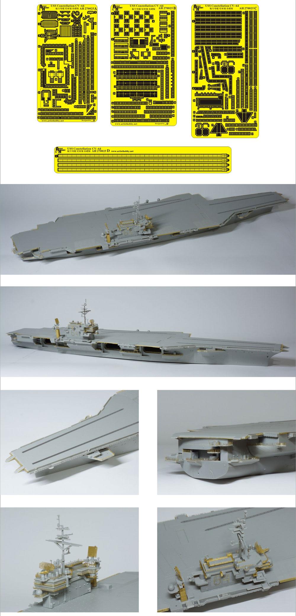 アメリカ海軍 航空母艦 コンステレーション エッチングパーツ 基本セット (トランぺッター用)エッチング(アーティストホビー1/700 アップグレードパーツNo.270025)商品画像_1