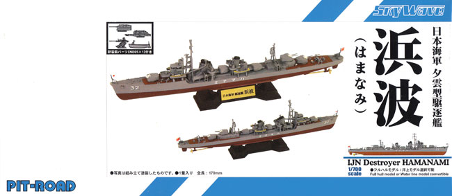 日本海軍 夕雲型駆逐艦 浜波プラモデル(ピットロード1/700 スカイウェーブ W シリーズNo.SPW068)商品画像