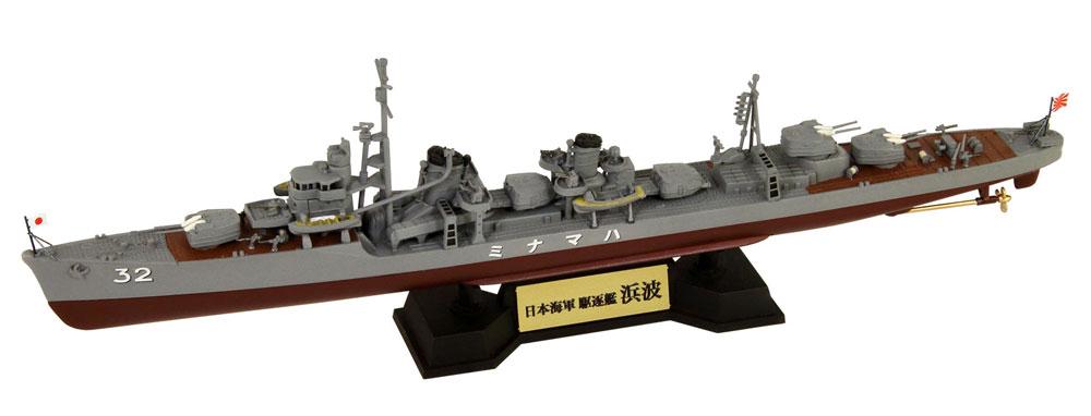 日本海軍 夕雲型駆逐艦 浜波プラモデル(ピットロード1/700 スカイウェーブ W シリーズNo.SPW068)商品画像_2